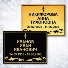 Табличка металлическая на крест